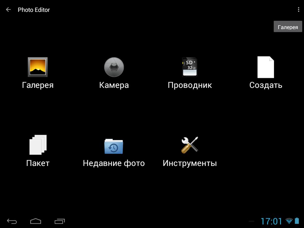 Android лучший редактор фото