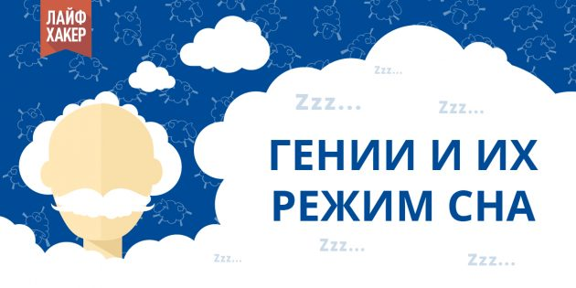 ИНФОГРАФИКА: Сколько спали Толстой, Фрейд, да Винчи и другие гении