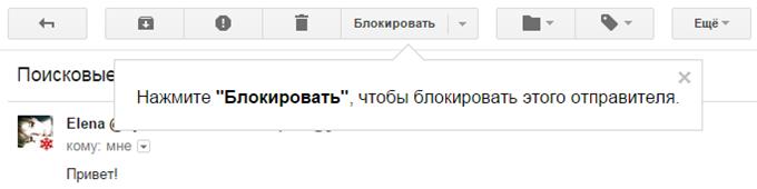 Block Sender добавляет в Gmail новый элемент управления