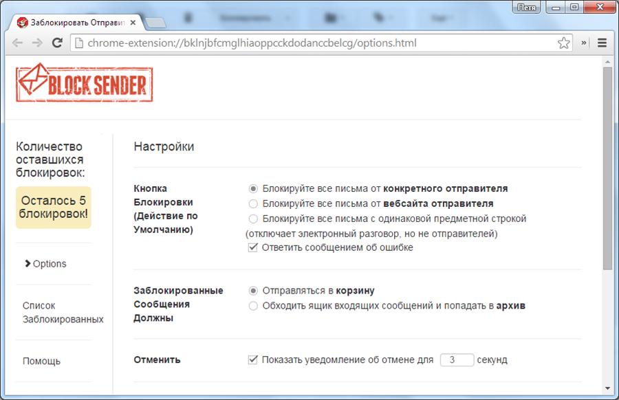 Block Sender для Gmail позволяет настроить поведение расширения