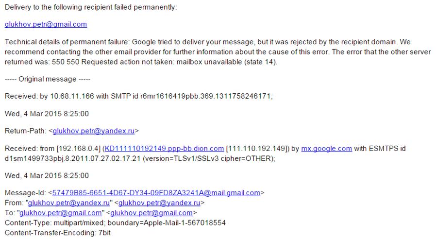 Block Sender обманывает отправителя сообщением о том, что его сообщение на доставлено