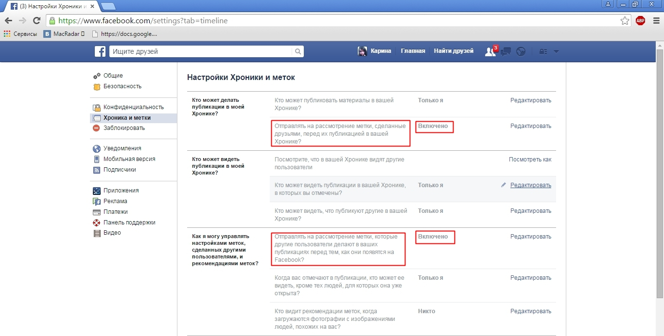 Как сделать публикацию на странице друга в фейсбук