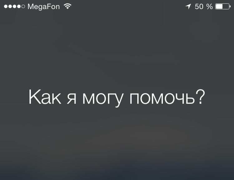 Как установить iOS 8.3 beta с русской Siri прямо сейчас
