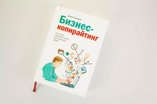 Рецензия: «Бизнес-копирайтинг»