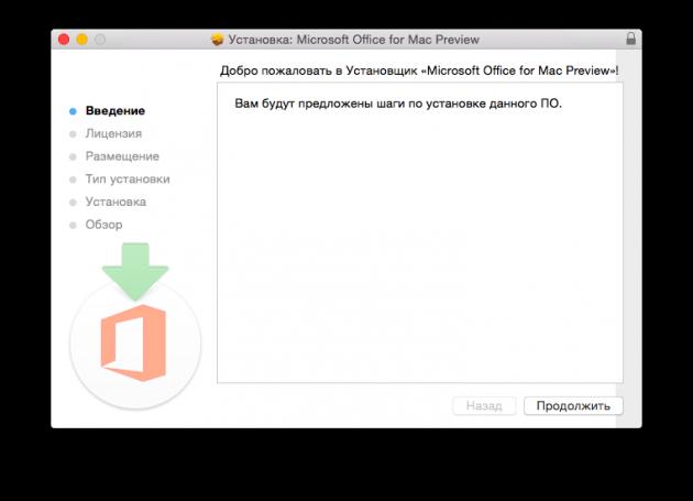 Office 16 для Mac OS X
