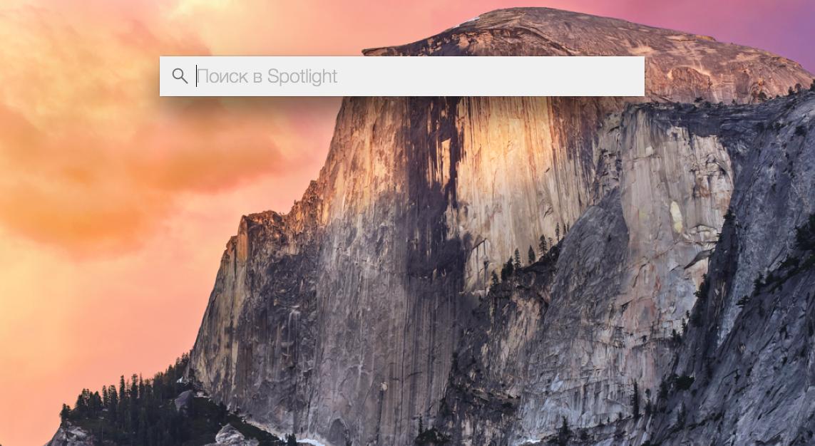 3 простых совета для тех, кто пользуется Spotlight на Mac
