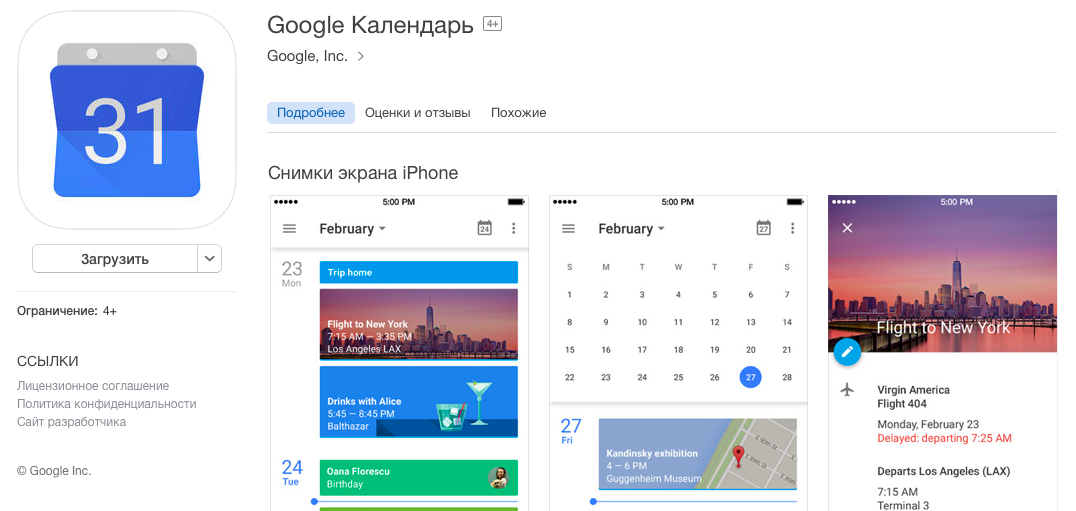 Google Календарь стал доступен для iOS