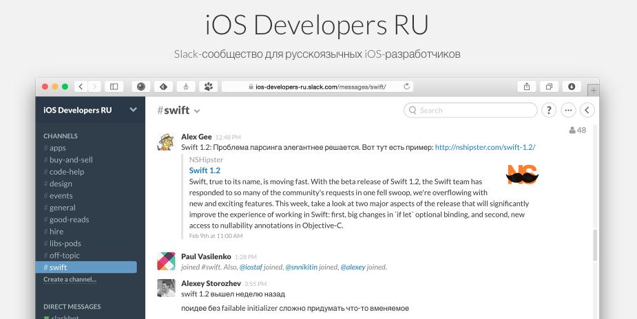 iOS Developers RU — новое Slack-сообщество iOS-разработчиков