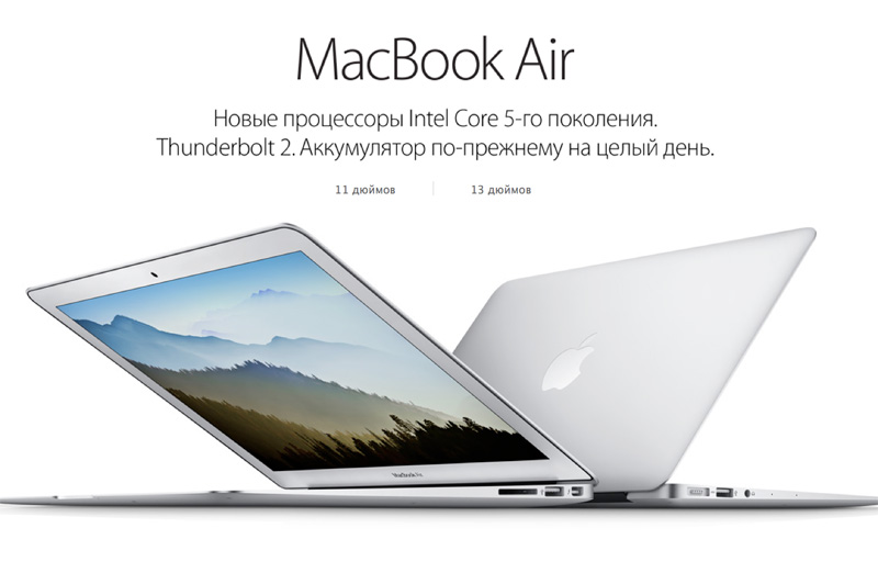 Apple обновила MacBook Pro и MacBook Air