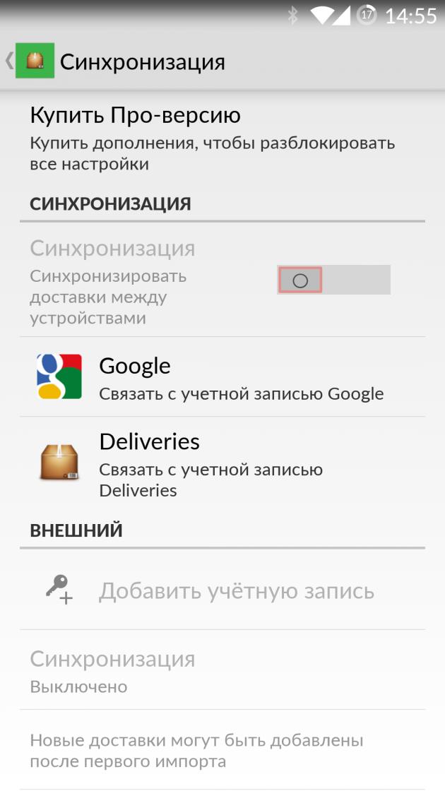 Отслеживание почтовых отправлений с Deliveries для Android