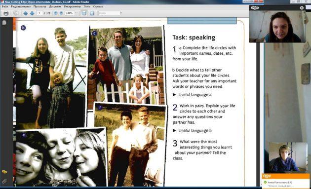 Учебник и Skype — всё, что нужно для занятия