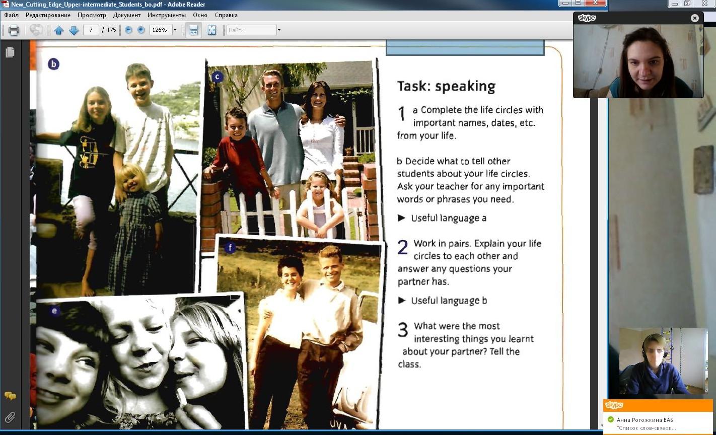 Секс по скайпу основные правила 14 фотография