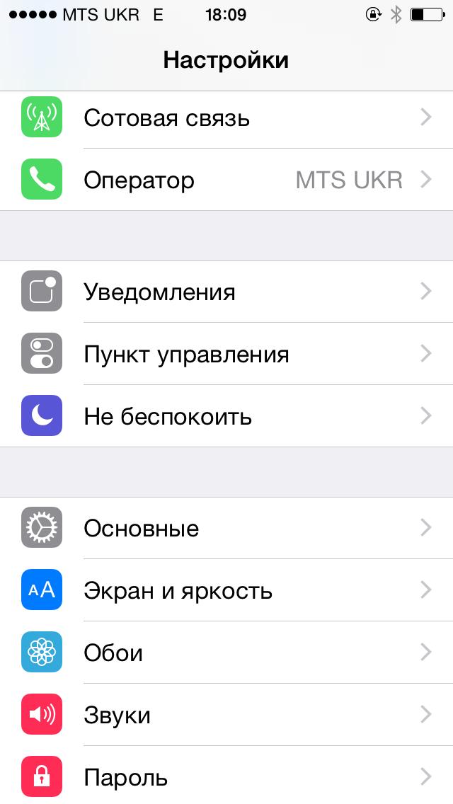 Как сделать чтобы на iphone при звонке мигала вспышка на