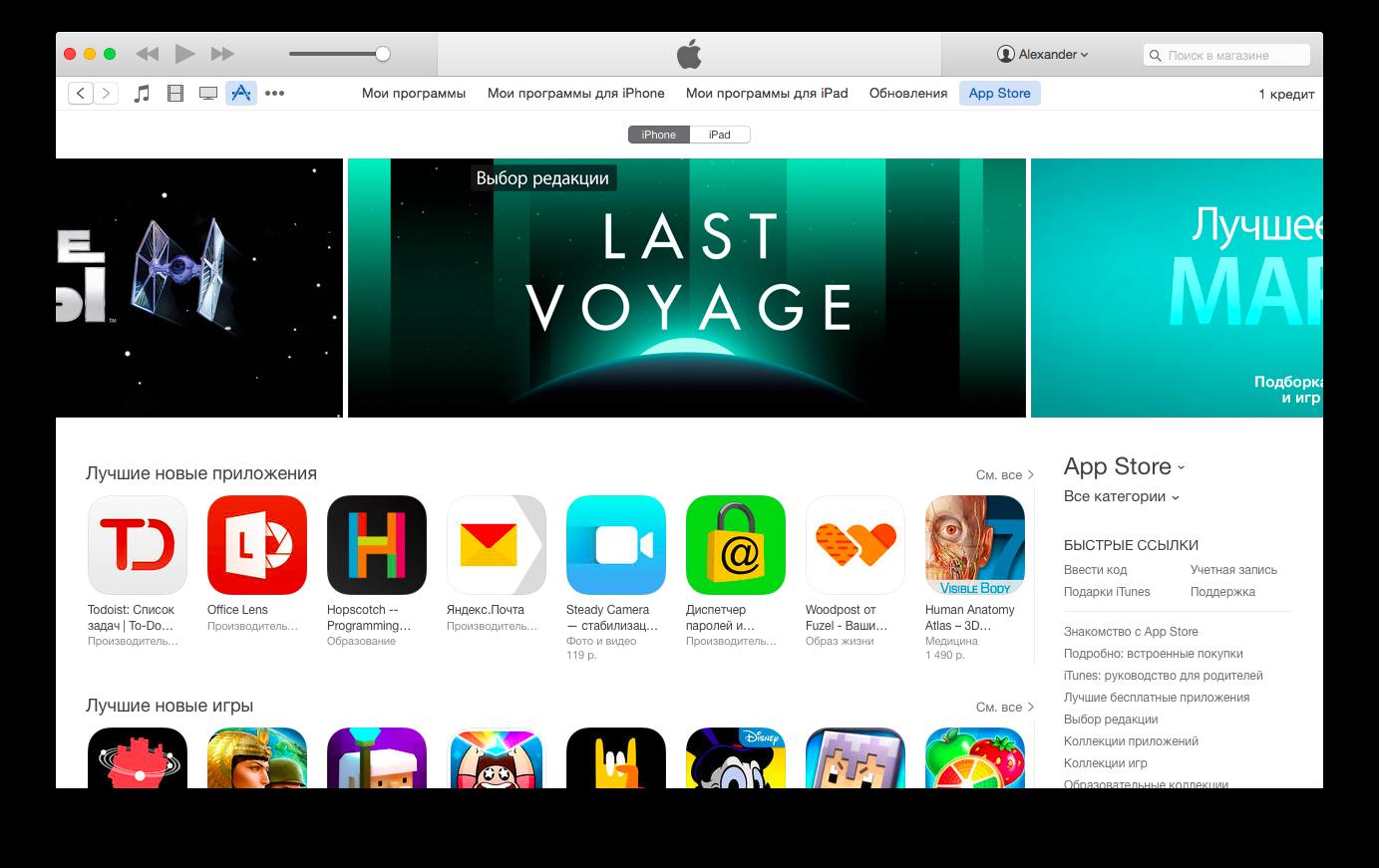 """Apple выпустила iTunes 12.1.2 с поддержкой приложения """"Фото"""""""