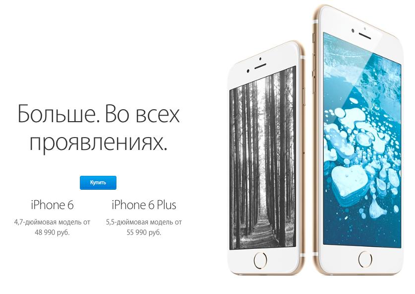 Apple незначительно снизила российские цены на iPhone