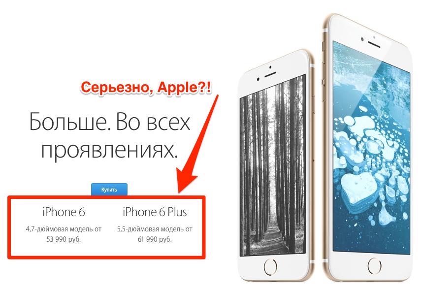Официальные российские цены на продукцию Apple завышены на 20%
