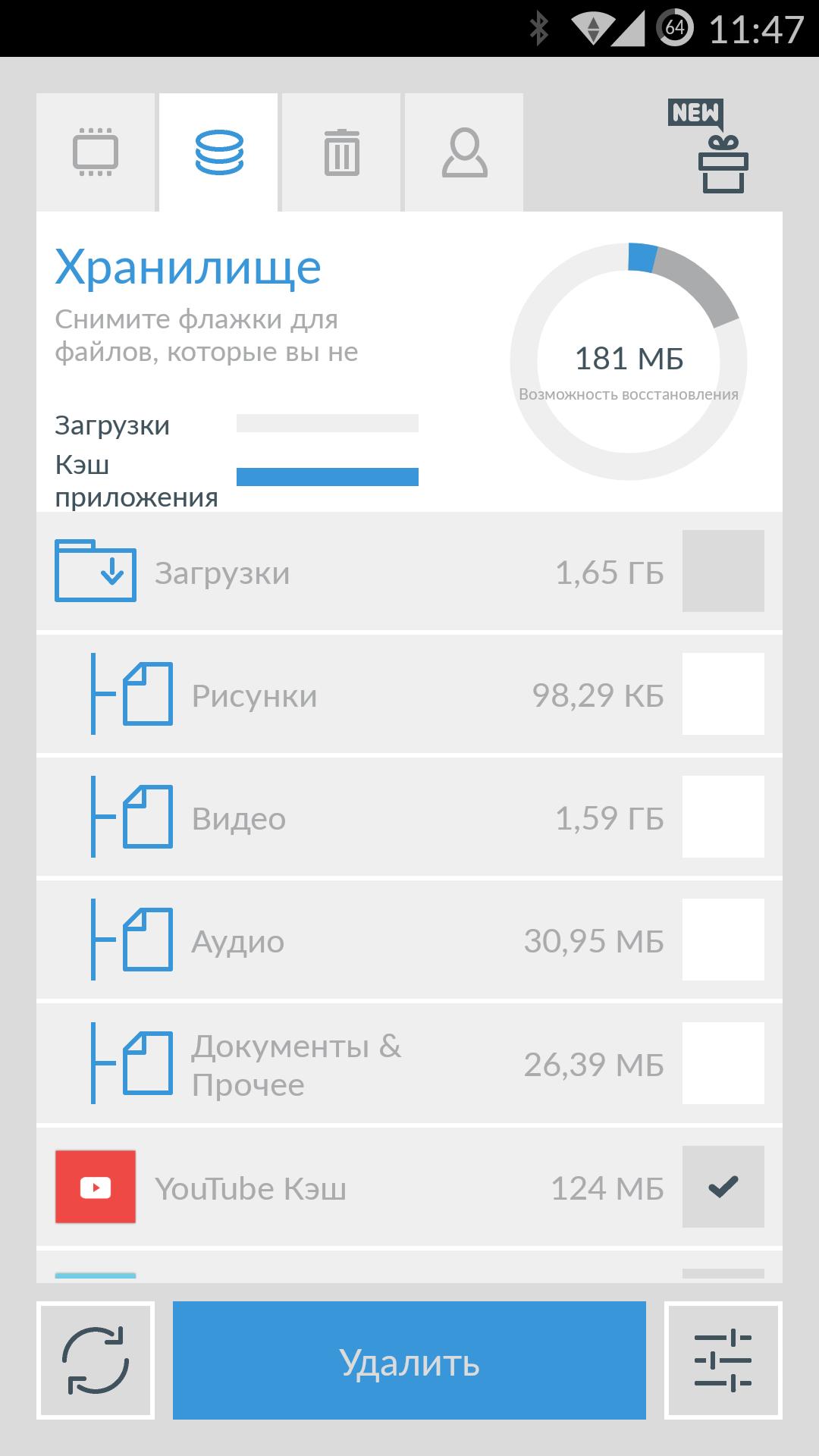 Чистки андроида приложение для