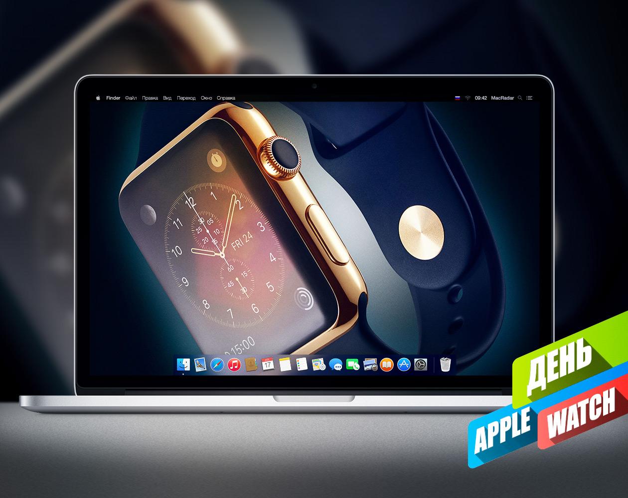 Обои к запуску Apple Watch