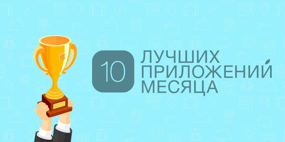 10 лучших приложений июля для iPhone