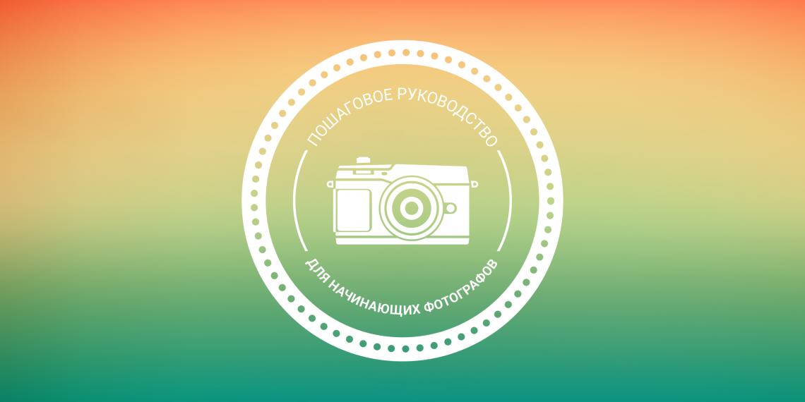 Микростоки: как начинающему фотографу продать свои работы