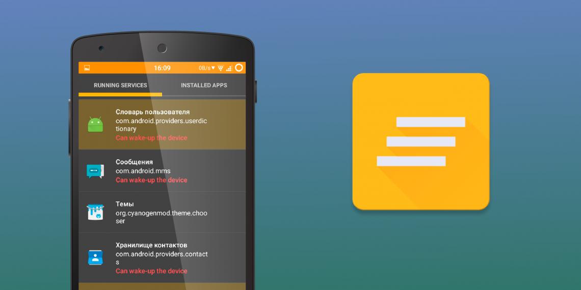 Servicely автоматически закрывает фоновые процессы Android для экономии заряда батареи