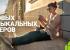 Топ-5 свежих музыкальных плееров для Android
