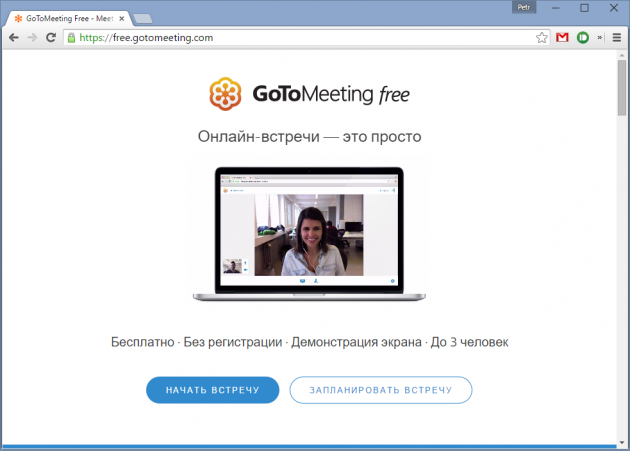free.gotomeeting.com - видео-звонки без регистрации и оплаты