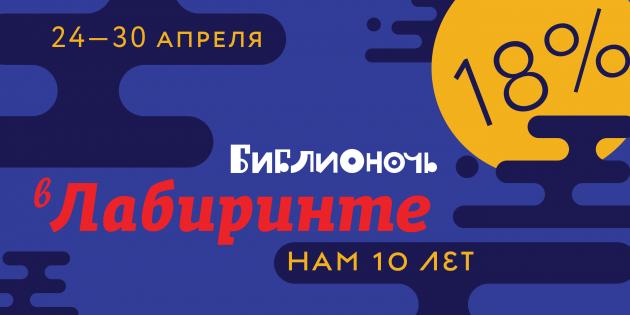 Библионочь в «Лабиринт.ру»: некогда спать!