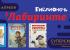 Библионочь в «Лабиринт.ру»: суперскидки для детей и их родителей