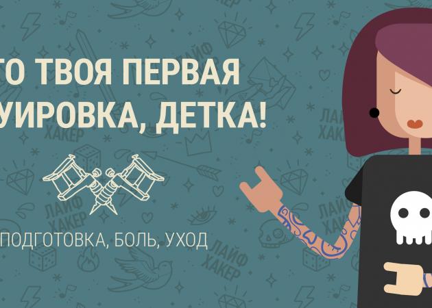 ИНФОГРАФИКА: Татуировки. Руководство для тех, кто решился