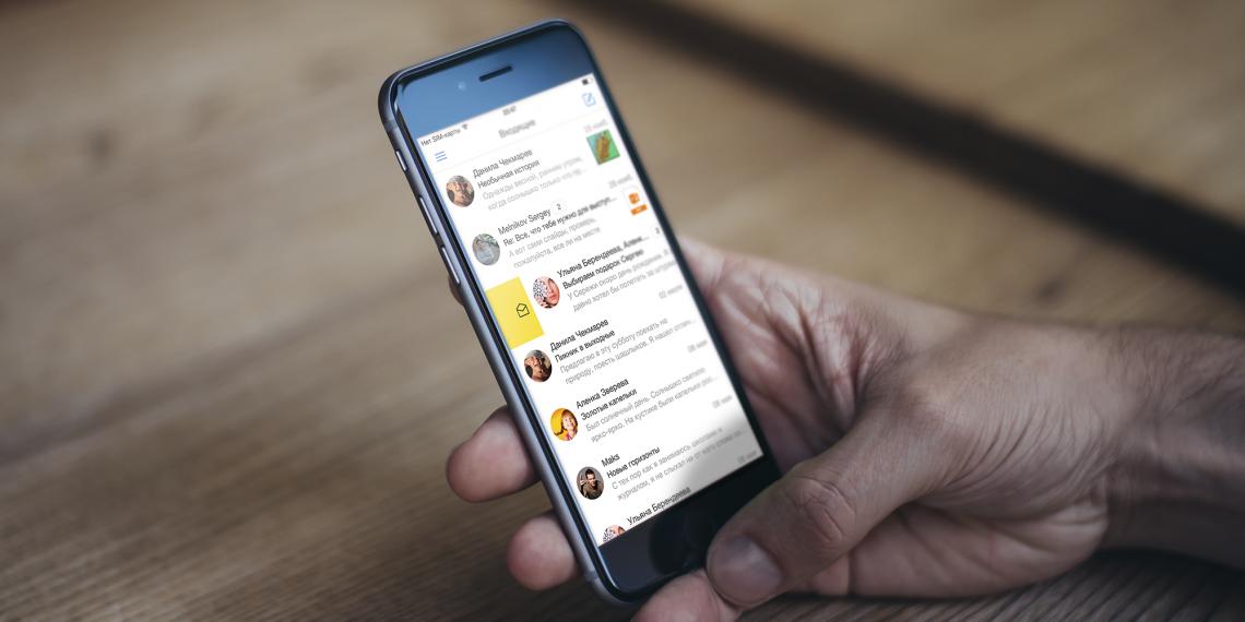 «Яндекс» представил переработанное iOS-приложение «Яндекс.Почта»
