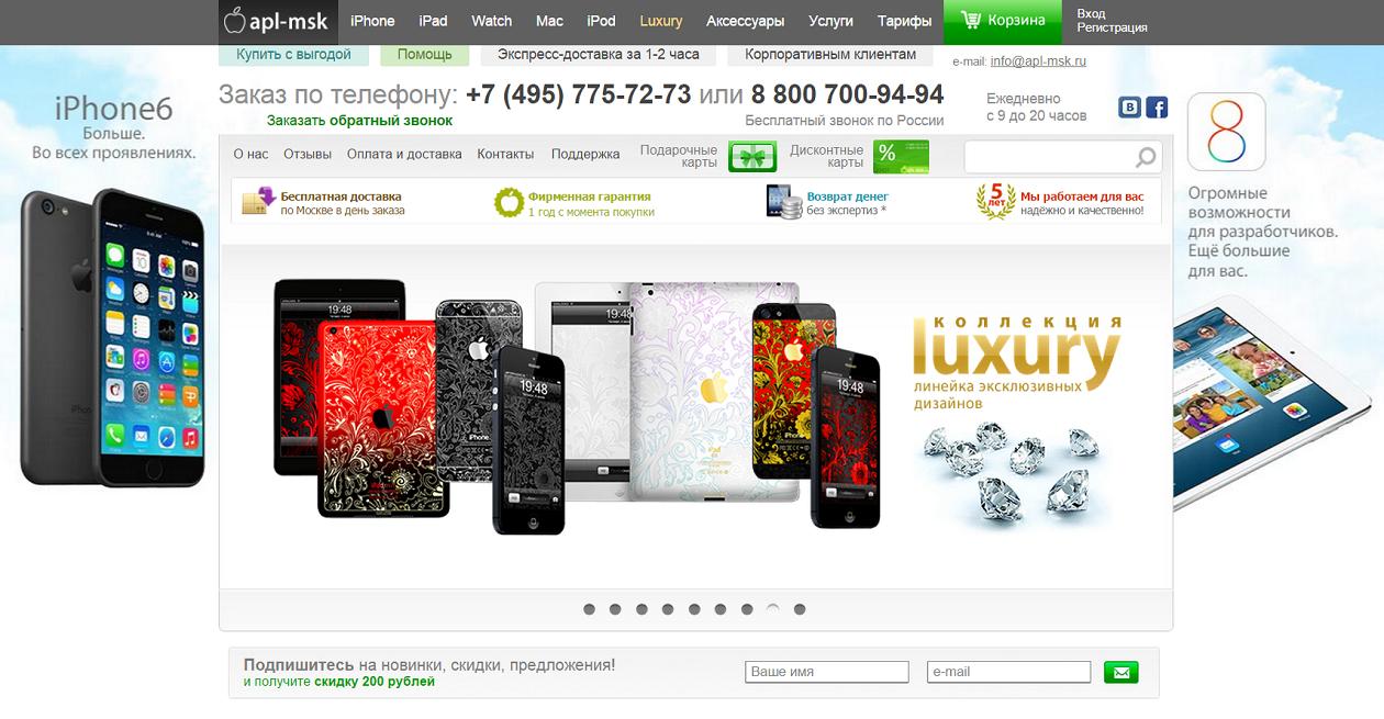 Apple подала в суд на московский интернет-магазин контрафактной продукции