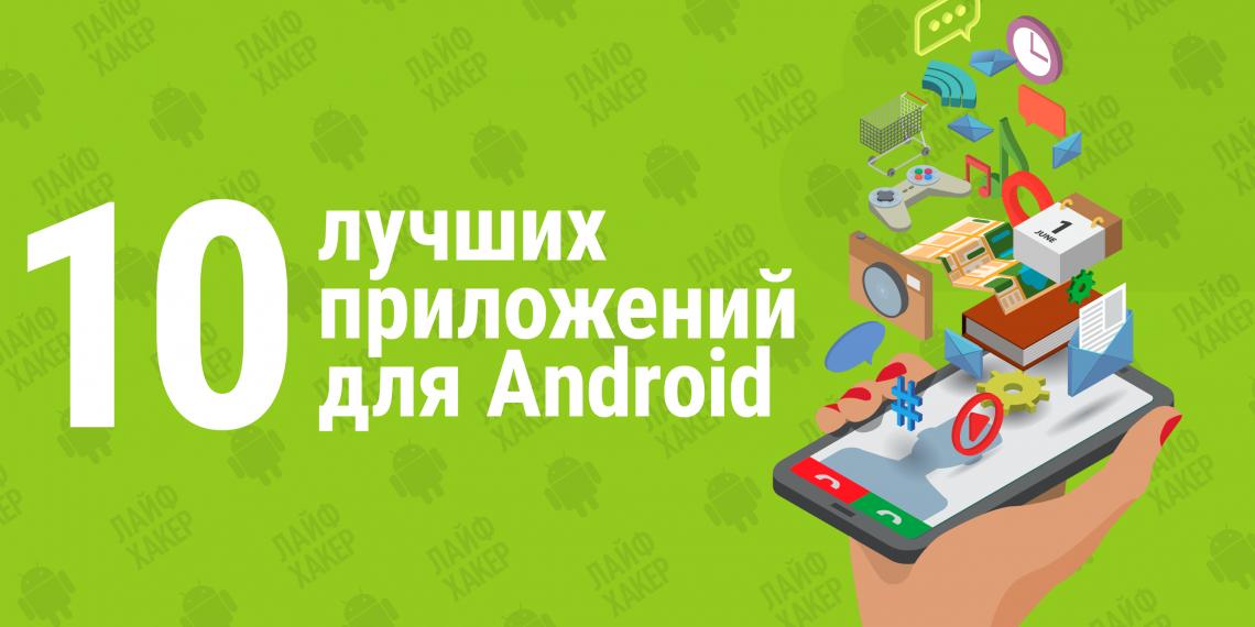 10 лучших приложений июля для Android