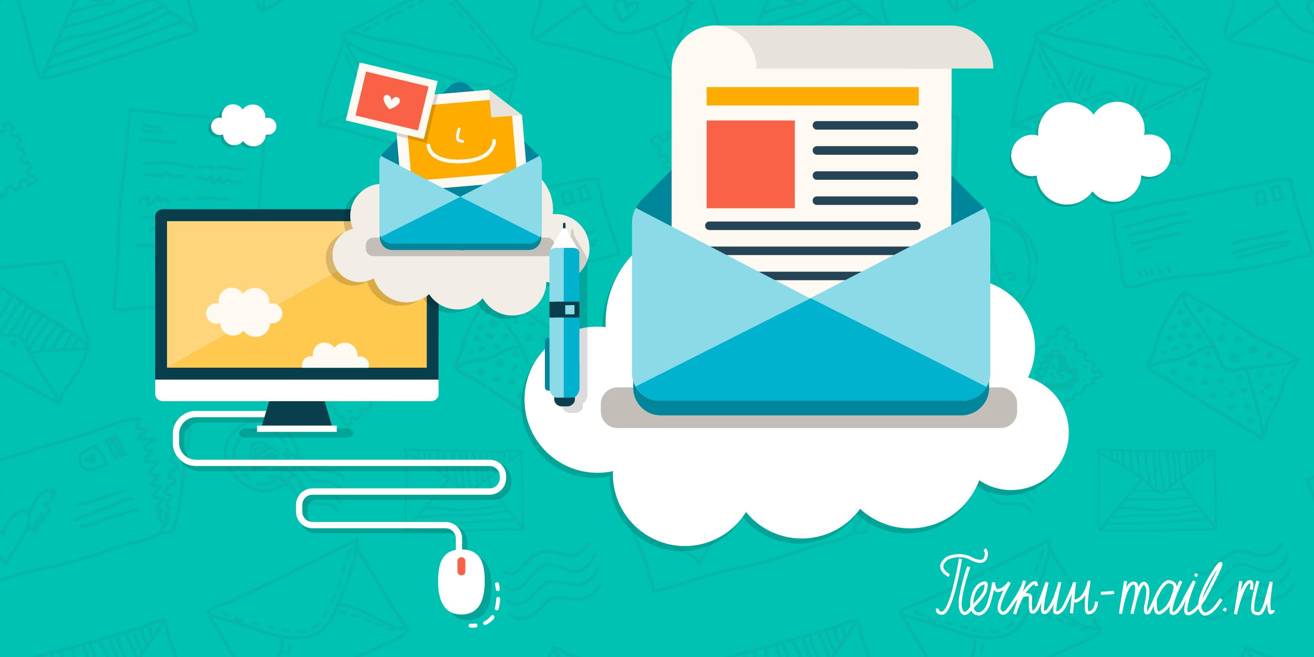 Система триггерных писем Печкин-mail.ru вернёт клиентов и увеличит продажи