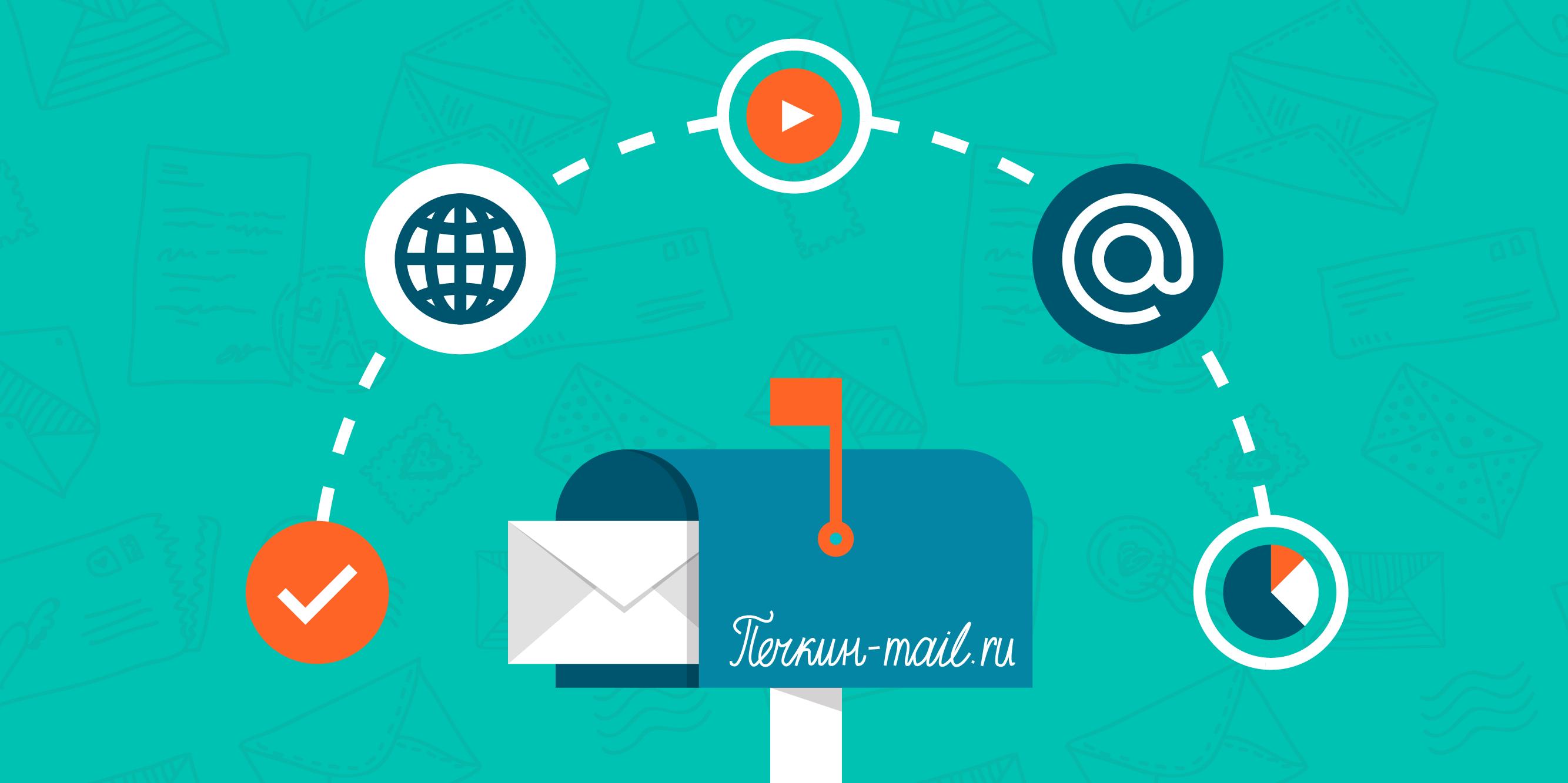 7 крутых инструментов email-маркетинга от Печкин-mail.ru