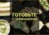 РЕЦЕПТЫ: Как приготовить из обычного сыра плавленый