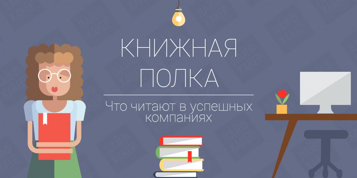 Книжная полка Good Line: что читают интернетчики