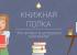 Книжная полка «13 этажа»: что читают рекламисты
