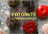 РЕЦЕПТЫ: Пончики без фритюра
