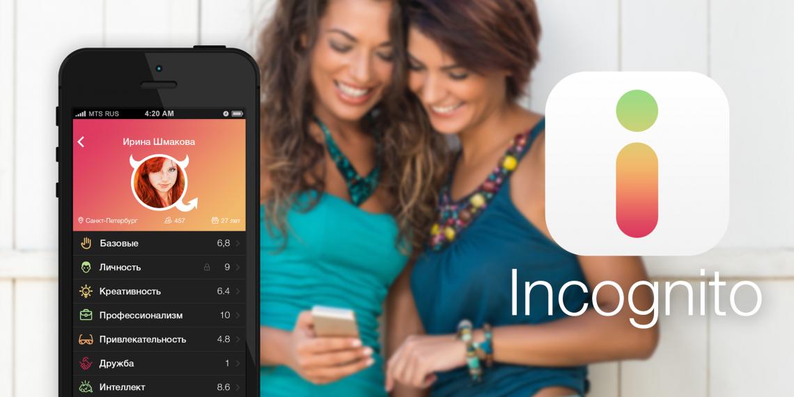Приложение Incognito: анонимно оцени свой круг общения и узнай, что думают о тебе