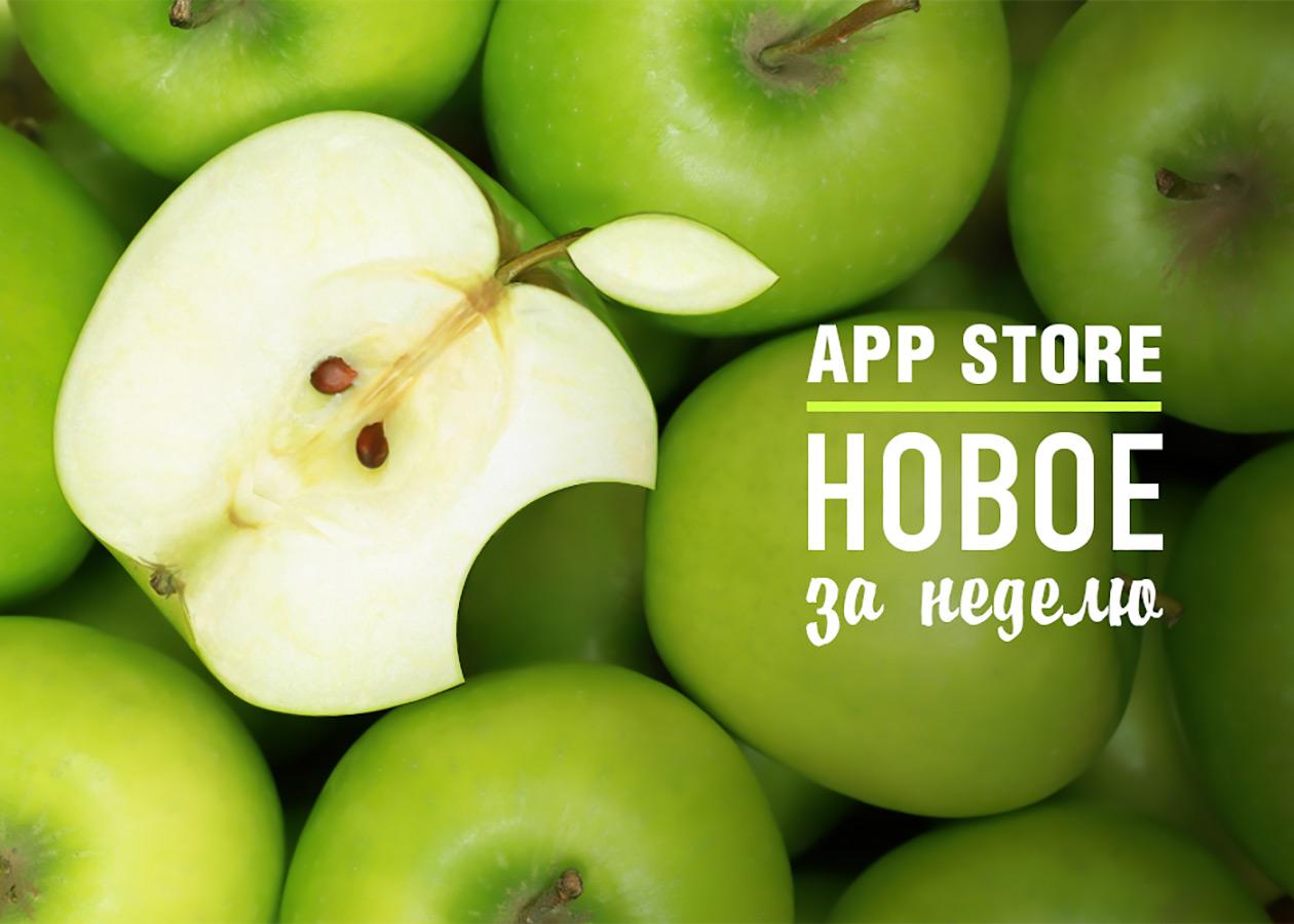 14 самых интересных релизов App Store этой недели