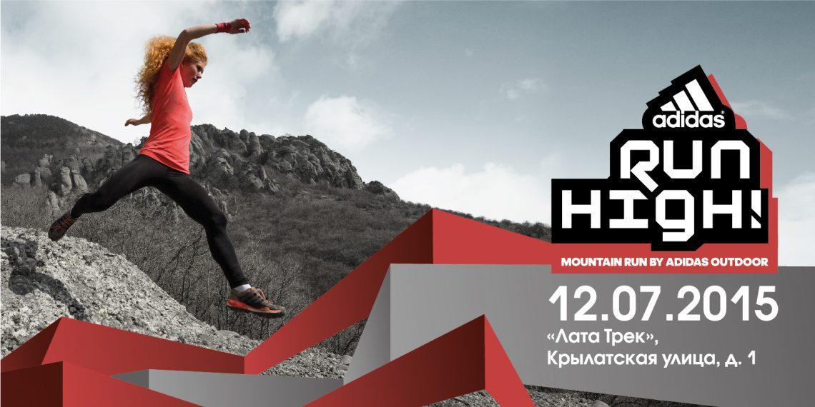 Adidas организовывает в Москве горный забег Run high