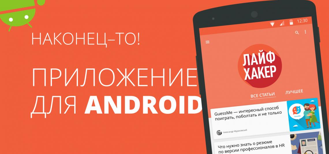 ШОК! Лайфхакер для Android уже доступен в Google Play