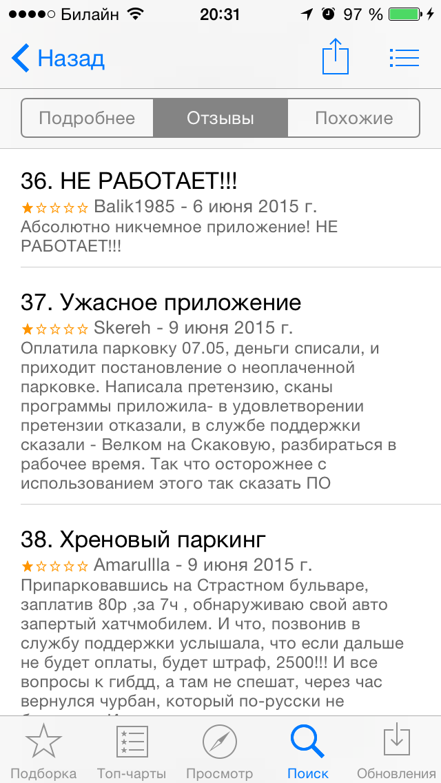 Московский паркинг приложение на айфон