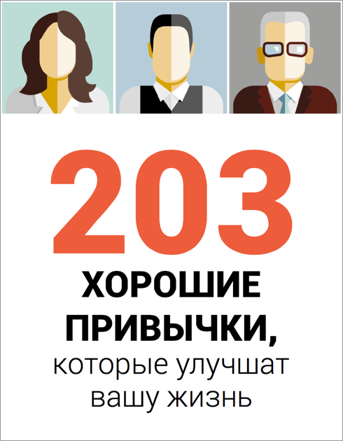 203 привычки