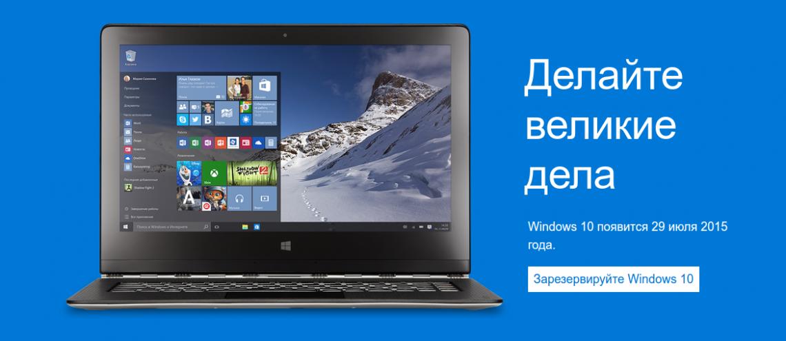Как получить лицензионную Windows 10 бесплатно для всех