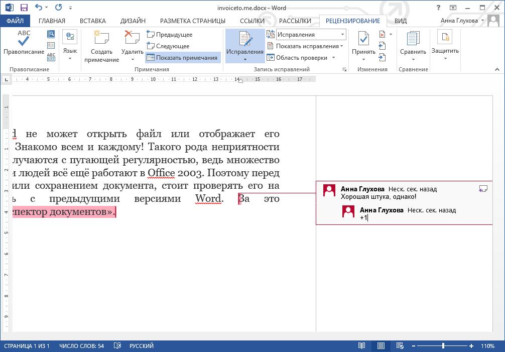 Совместная работа и комментирование в Word 2013
