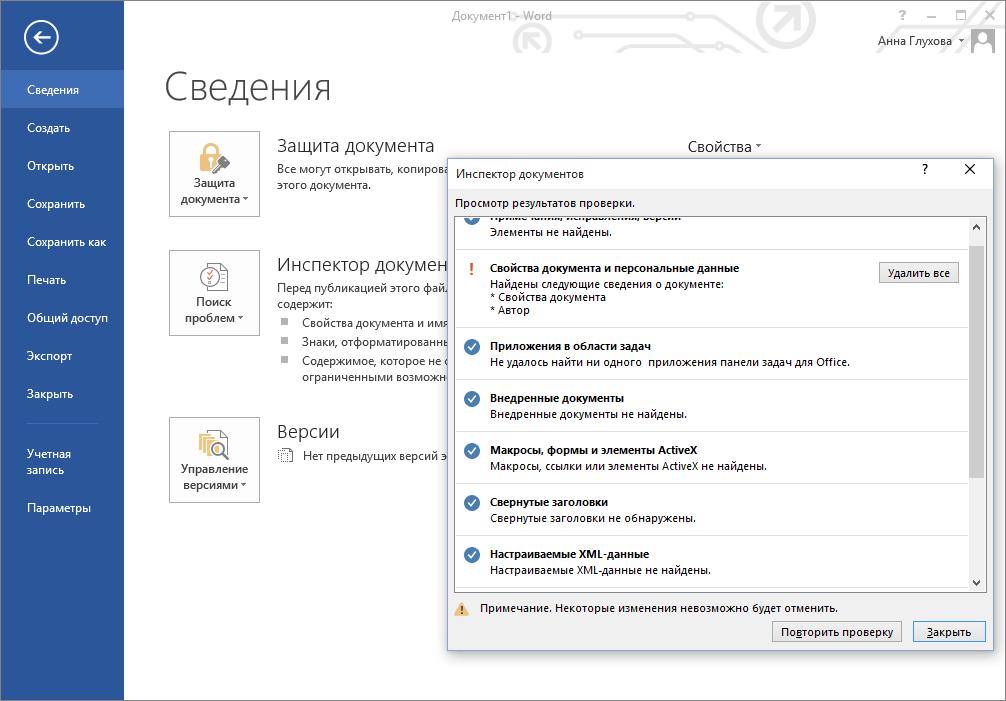 Для чего нужен инспектор документов Microsoft Word
