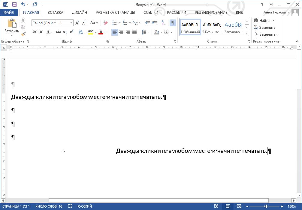 Как в Microsoft Word начать печать с любого места