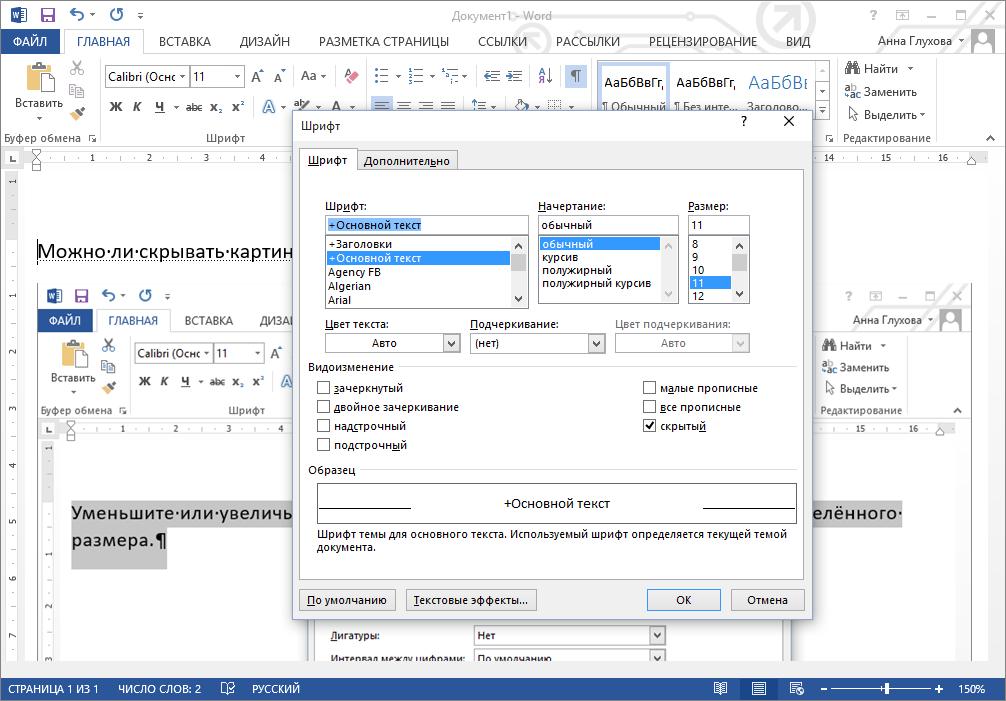 Зачем нужен скрытый текст Microsoft Word